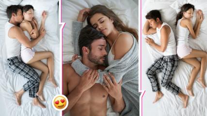 Начинът, по който спите с любимия човек, издава истината за връзката ви! Каква е тя?