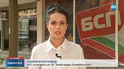 """""""БСП за България"""" се развежда с БЗНС """"Александър Стамболийски"""""""