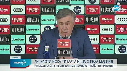 Анчелоти иска титлата и ШЛ с Реал Мадрид