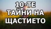 10-те тайни на щастието