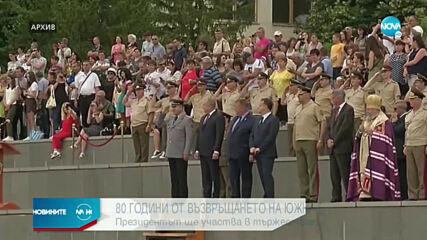 Президентът ще посети Тутракан за празника на града