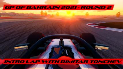 БгФ1 2021 ГП на Бахрейн - Обиколка на пистата с Димитър Тончев
