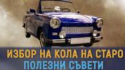 Няколко идеи как да си купим изгодно кола на старо