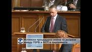 Истинска процедурна война се разрази между ГЕРБ и БСП в парламента