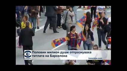 Над половин милион души отпразнуваха титлата на Барселона