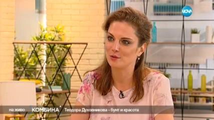 Теодора Духовникова - актрисата, която не се страхува да изразява себе си