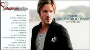 Ego O Dinatos - Nikos Oikonomopoulos - А3 могъщия - 2012 превод