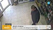 """""""Дръжте крадеца"""": Мъж отмъкна цигари от магазин"""