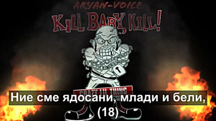 Kill Baby Kill - Angry, Young and White! (превод)