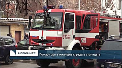 Пожар горя в жилищна сграда в столицата
