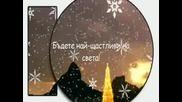Пожелания За Коледа И Година