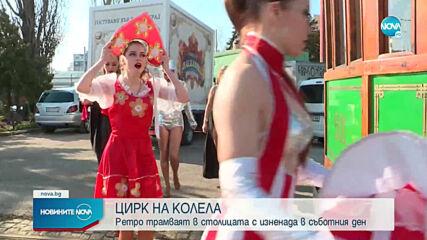 Утре е Световният ден на цирковите изкуства