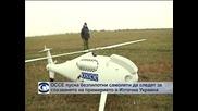 ОССЕ демонстрира действието на дрони за наблюдение на примирието в Източна Украйна
