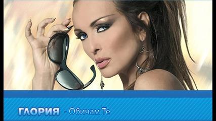Глория - Обичам Те