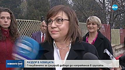 РАЗДОР В ЛЕВИЦАТА: Гласуването за Цацаров доведе до напрежение в групата