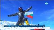 Наш алпинист изкачи хималайския осемхилядник Манаслу