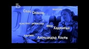 Тя & Той - Силвия Пее В Самолета