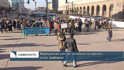 Медицински сестри излязоха на протест, искат реформи