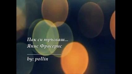 New * 2012 * Пак Си Тръгваш... // ~ Pali feugeis - Giannis Fraseris ~