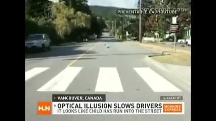 Оптична илюзия. Кара шофьорите да намаляват.