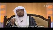 Който иска да разбере неговото място при Аллах !