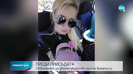 Викторио Александров се призна за виновен за убийството на приятелката и детето си