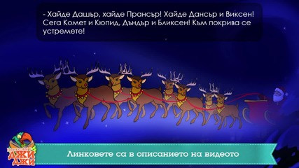 Нощта преди Коледа - приказки за деца