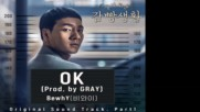 Bewhy ( Prod feat . Gray ) - Ok ( Prison Playbook Ost Part 1 )