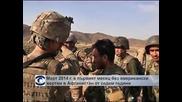 Америка отчита месец без жертви в Афганистан