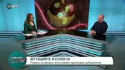 """""""Денят на живо"""": Мутациите и COVID-19"""