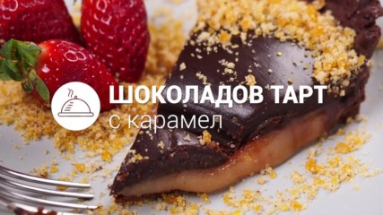 Шоколадов тарт с карамел // ХАПКА
