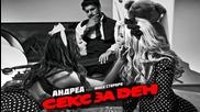 Андреа и Фики - Секс за ден | Cd - Rip