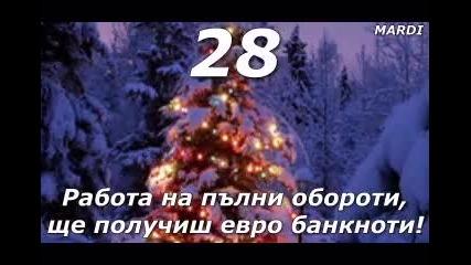 Виртуални Коледни Късмети