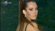 Джена - Омръзна ми, 2008