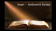 Боре - Библиата Казва