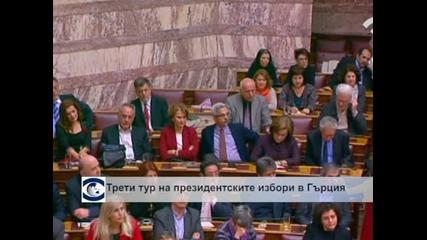 Трети тур на президентските избори в Гърция