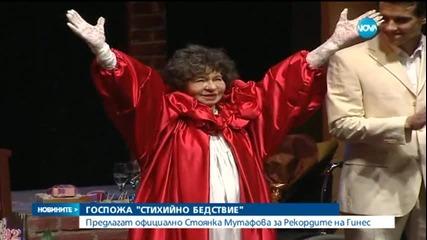 """Предлагат Стоянка Мутафова за рекордите на """"Гинес"""""""
