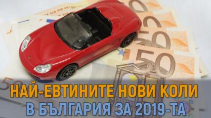 Най-евтините нови коли в България за 2019-та