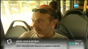 Адска жега в градския транспорт