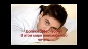 Dima Bilan believe -russian  version lyrics