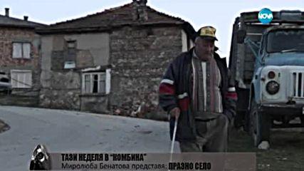 Как почти цяло българско село се пресели в Испания?