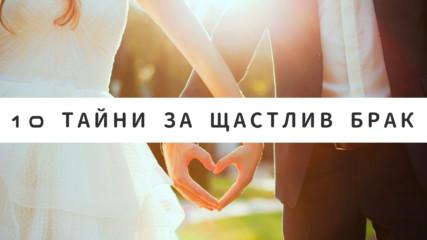 10 тайни за щастлив брак