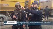Заседание на Съвета за национална сигурност на Косово, заради блокадата на границата