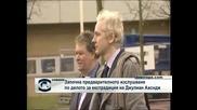 Започна съдебното изслушване за екстрадицията на Джулиан Асандж