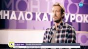 Калин Врачански - един влюбен мъж, който не спира да мечтае