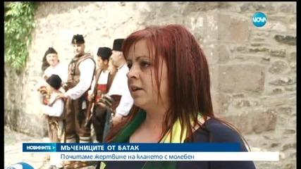 Почитаме жертвите на клането в Батак