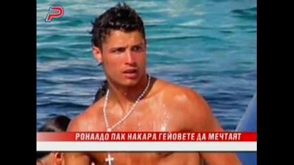 Роналдо пак накара гейовете да мечтаят