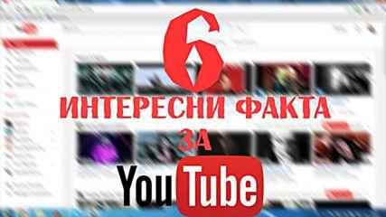 6 Интересни Факта за YouTube