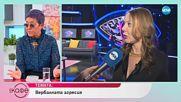 """Психологът Ани Владимирова коментира вербалната агресия - """"На кафе"""" (29.10.2018)"""