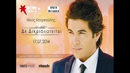 Никос Куркулис - няма оправдание